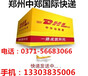 郑州国际快递国际物流地址