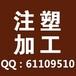 张家港优质注塑加工3000克注塑机日产量30万只注塑产品