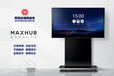MAXHUB会议平板、会议平台优惠出售