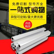 4040欧标工业铝型材框架设备外罩办公隔断防护围栏
