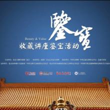 3月25·26号广州大型艺术品交易会暨藏品甄选活动