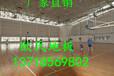 北京平谷羽毛球場木地板價格,羽毛球木地板廠家進口運動地板