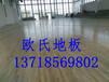 广东梅州运动地板实木运动地板运动实木地板体育场运动地板