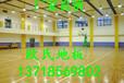 上海CBA篮球运动场馆木地板运动木地板场馆尺寸运动地板篮球运动地板