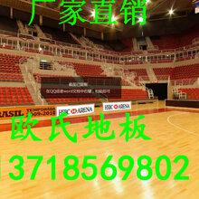 新疆篮球馆运动木地板运动实木地板批发厂家运动地板新疆运动地板价格新疆木地板