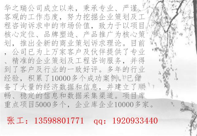 五寨县编写可行性报告专业单位-写报告立项快