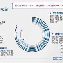 禹州市寫立項報告專業的-禹州市立項申請報告代做圖片