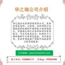 翁源县附近有写节能评估报告的吗-节能报告上会怎么做图片
