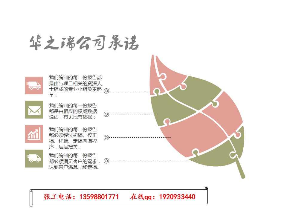 北川县编写可行性报告3天出报告-可行范本