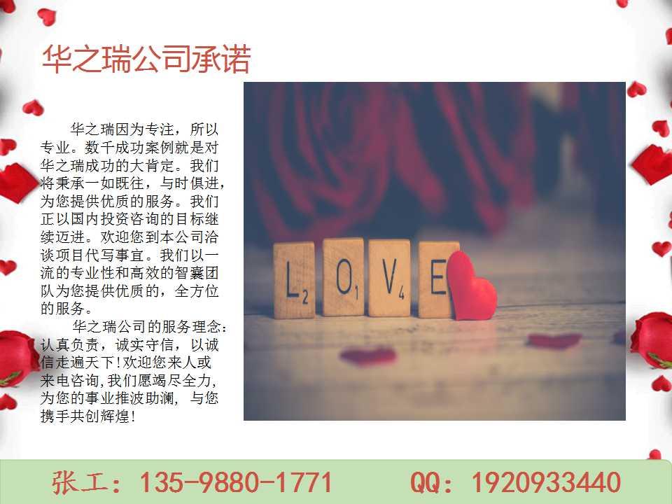 华阴市写立项报告公司-专业做项目申请报告