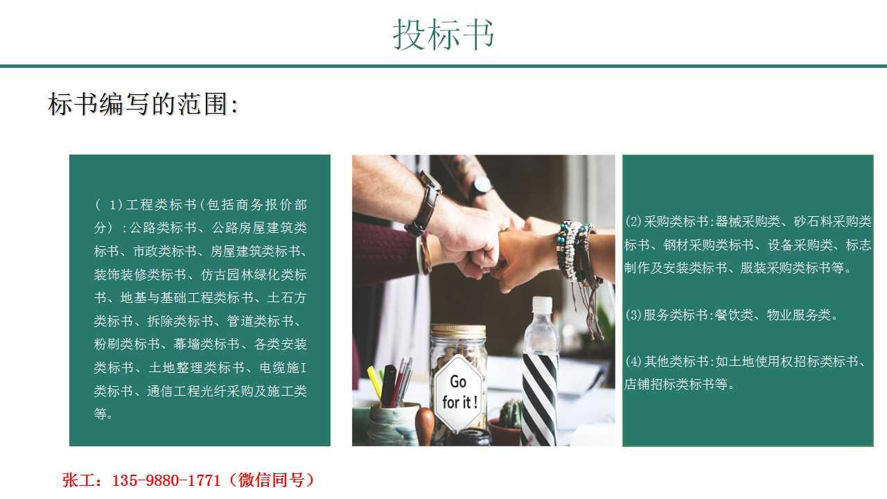 崇礼县做标书本地做标书快-崇礼县标书制作上传一条龙