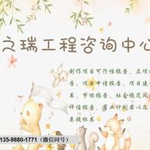 郧西县做标书公司本地标书制作-郧西县一天内出标书图片