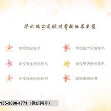 灌人南县写标书(加急做标钱书)-灌南县专业做标书公司图片