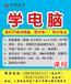 创智电脑培训:上虞橱柜瓷砖CAD电脑装修图纸培训楼梯装修培训!