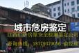 青山湖区房屋结构改造安全检测鉴定,报价咨询