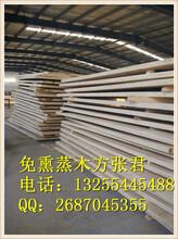 免熏蒸木方LVL不需要熏蒸的木方图片