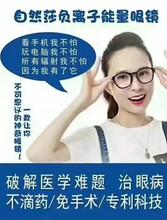 自然莎眼镜微商代理要怎么样才能赚钱?销售价格大众化吗图片