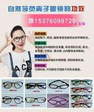 自然莎负离子眼镜什么人适合戴?山东有实体店销售吗?代理政策怎么样