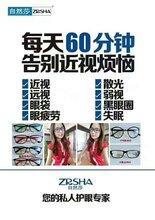 自然莎负离子眼镜功效成分是什么?对眼睛真的没有副作用和危害吗?孩子能带吗