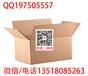 海南淘宝发货纸箱海南物流包装纸箱尺寸订做