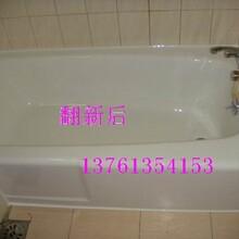 上海浴缸翻新