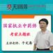 石家庄天泽教育培训执业药师,感受权威课程