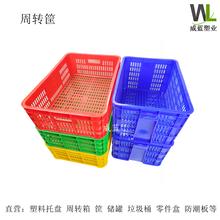 湖北武汉塑料箩筐图片