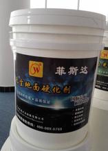 供应东莞+海南+贵州混凝土密封固化剂--地面起灰处理剂——菲斯达