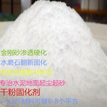 供应东莞+中山+佛山+广西混凝土密封固化剂-菲斯达水泥硬化剂-畅销品牌