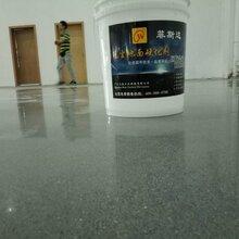 供应惠州惠阳+龙门+惠东混凝土密封固化剂+厂房地面起灰+工厂硬化地坪