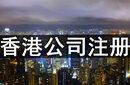 香港公司注册下来后的后续服务有哪些图片