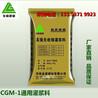 郑州CGM-1高强无收缩通用灌浆料生产厂家