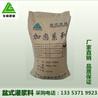 河南省一次座浆料50kg/袋齐发国际现货