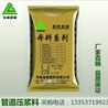 郑州孔道压浆料生产厂家