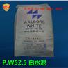 郑州阿尔博牌P.W52.5级白水泥525白水泥厂家