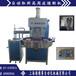 纸卡泡壳封口机吸塑壳焊接机骏精赛厂家出售