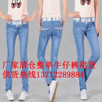 山东滨州服装批发市场哪里有春夏季几块钱时尚韩版新款女士牛仔裤厂家清仓一手货源