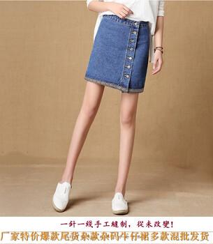 台湾台北低于3元的女装牛仔裙批发厂家库存牛仔裙杂款牛仔裙促销夏季新款白菜价牛仔裙大量跑量