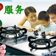 上海华帝煤气灶专业维修服务