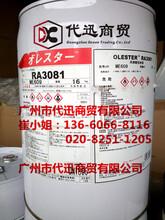 日本三井化學Olester-RA3081紫外光固化樹脂圖片
