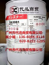 日本三井化学Olester-RA3081紫外光固化树脂图片