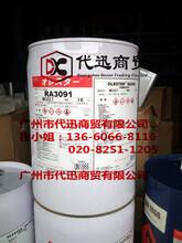 日本三井化學Olester-RA3091丙烯酸類紫外光固化樹脂圖片