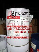 日本三井化学Olester-RA3091丙烯酸类紫外光固化树脂图片