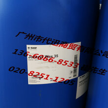 水性聚乙烯蜡乳液Joncryl-WAX35德国巴斯夫D.BASF华南区域品质保证经销商