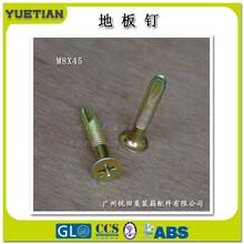 集裝箱地板釘集裝箱專用的釘子長度45~65mm圖片