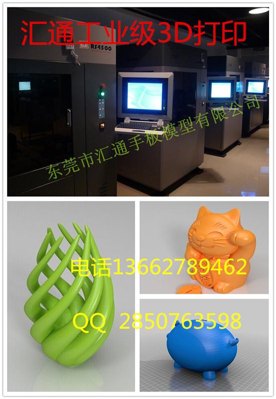 3D打印手板