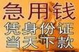 扬州邗江急用钱无抵押小额贷款当场下款不上门息低