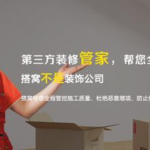北京老房装修-搭窝装修管家