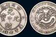 河南大清铜币北京钱币拍卖双旗币