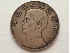 内蒙古阿拉善站洋币坐洋币、银元急需征集,手里有可以联系我